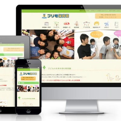 ホームページ制作実績 保育園