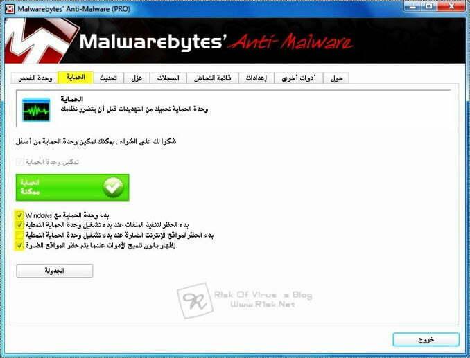 شرح برنامج Malwarebytes 1.501
