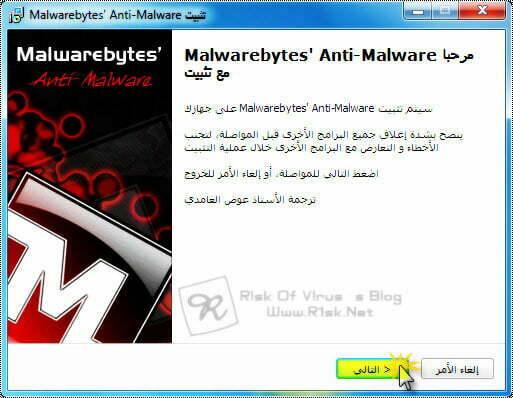 تنصيب برنامج Malwarebytes
