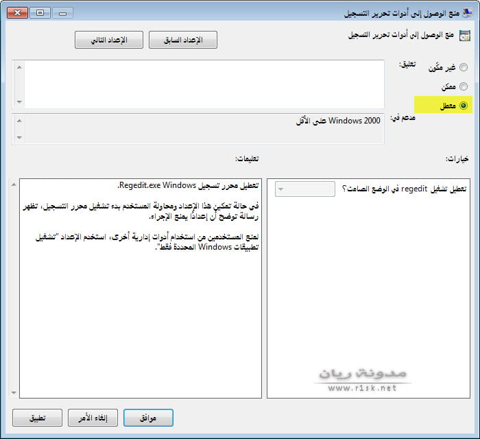 منع الوصول إلى ادوات تحرير التسجيل