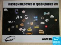 Гравировка-26