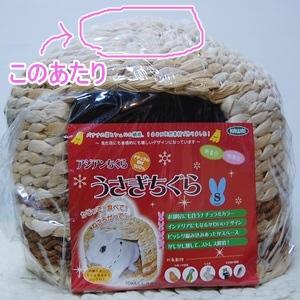 kawaichigura0120141012