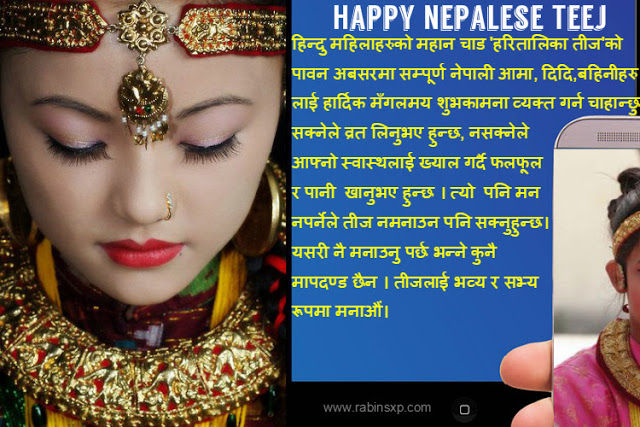 Nepali Teej Statues and Online E-Cards Free Automatic Generation