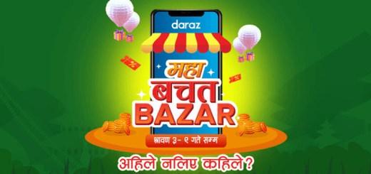 Daraz Maha Bachat Bazar 2021 Sale Offer