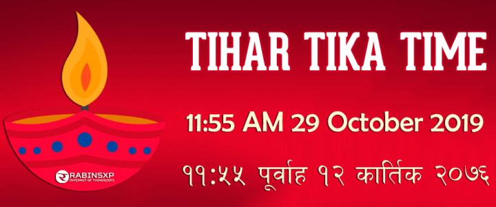 Tihar festival tika time