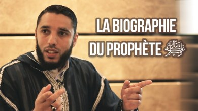 Photo of 1/8 – LA VIE DU PROPHÈTE ﷺ