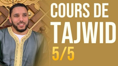 Photo of COURS DE TAJWID 5/5 – Pr Rachid ELJAY