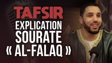Photo of EXPLICATION SOURATE AL FALAQ