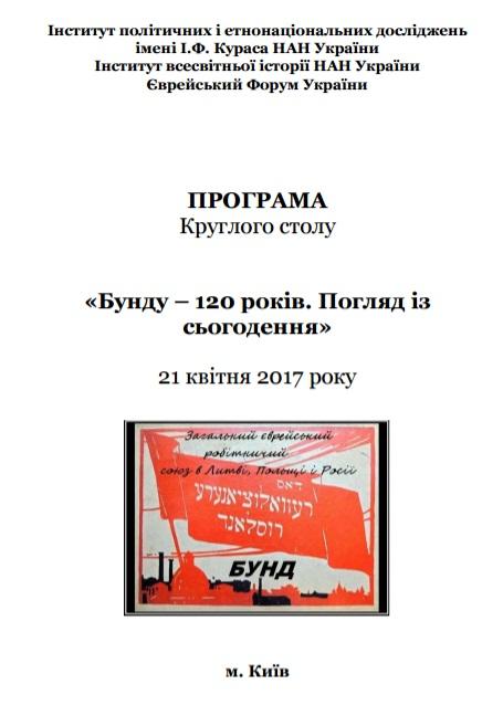 bund_program1