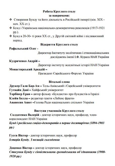 bund_program3
