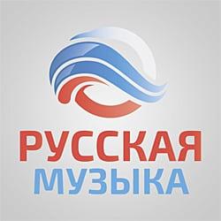 Русская Музыка - слушать радио онлайн