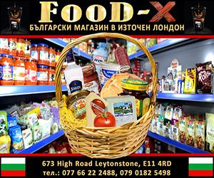 Български магазин в Leytonstone