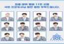 Ini dia 11 peserta Produce 101 Season 2 yang terpilih menjadi anggota WANNA ONE.