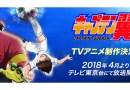 Mengingat Kembali Serial Captain Tsubasa untuk Menyambut Serial Terbarunya