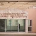 νοσοκομείου Αλεξανδρούπολης
