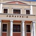 Νομαρχείο