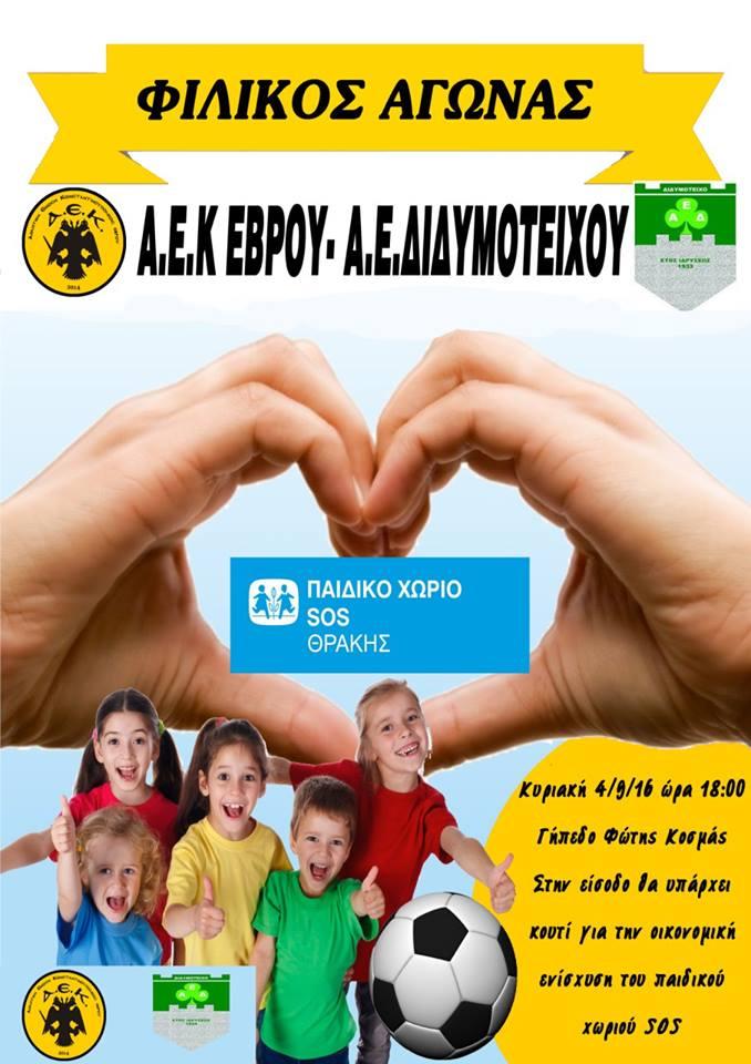 ΑΕΚ Έβρου - Α.Ε.Διδυμοτείχου