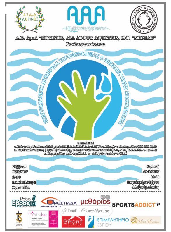 """Επιστημονική Διημερίδα:""""Υδροθεραπεία και θεραπευτική κολύμβηση"""" στην Ορεστιάδα"""