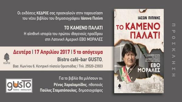 Παρουσίαση βιβλίου «Το Καμένο Παλάτι» στην Ορεστιάδα