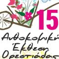 15η Ανθοκομική Έκθεση Ορεστιάδας