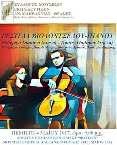 ρεσιτάλ βιολοντσέλου και πιάνου