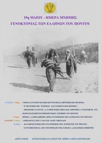 Ημέρα Μνήμης της Γενοκτονίας του Ποντιακού Ελληνισμού