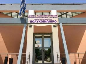 """Κέντρο Κοινωνικής Προστασίας - Αλληλεγγύης Παιδείας και Περιβάλλοντος """"Πολυκοινωνικό"""" Δήμου Αλεξανδρούπολης"""
