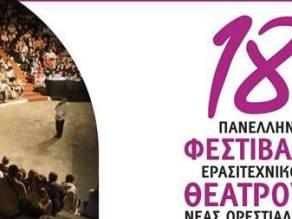 18ο Πανελλήνιο Φεστιβάλ Ερασιτεχνικού Θεάτρου Νέας Ορεστιάδας