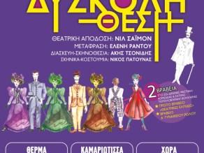 Η παράσταση «Σε δύσκολη θέση» ταξιδεύει στην Σαμοθράκη!