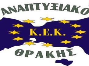 αναπτυξιακό ΚΕΚ Θράκης
