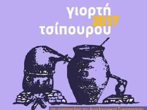 Γιορτή τσίπουρου 2017 στο Σουφλί