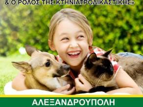ζώα_συντροφιάς2