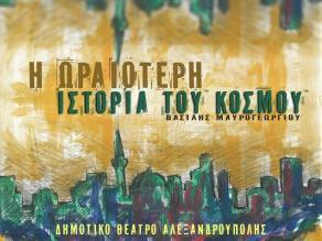 θεατρική παράσταση_ αλεξανδρούπολη2