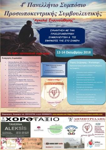"""4ο Πανελλήνιο Συμπόσιο Προσωποκεντρικής Συμβουλευτικής """"Αγκαλιά Ενσυναίσθησης, Αλεξανδρούπολη"""