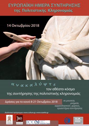 Ευρωπαϊκή Ημέρα Συντήρησης Πολιτιστικής Κληρονομιάς 2018, Αλεξανδρούπολη