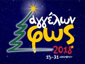 aggelwn fws 2018 2019
