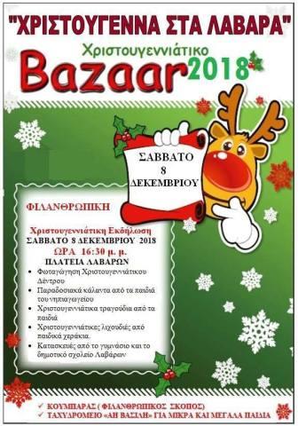 Χριστούγεννα στα Λάβαρα 2018, Bazaar