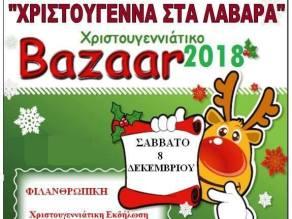 Χριστουγεννιάτικο Bazzar, Λάβαρα, εξώφυλλο
