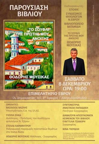 Παρουσίαση βιβλίου Θοδωρή Μουσίκα, Αλεξανδρούπολη,