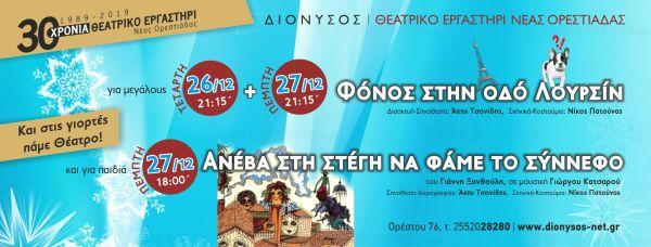 θέατρο Διόνυσος