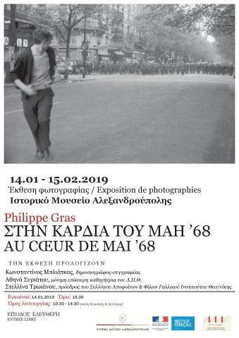 Αφίσα, έκθεση Μάης '68, Ιστορικό Μουσείο Αλεξανδρούπολης