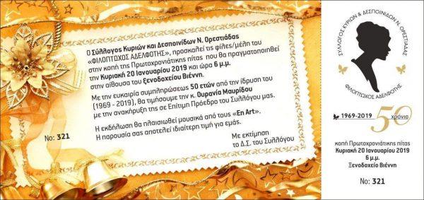 """Σύλλογος Κυριών και Δεσποινίδων Νέας Ορεστιάδας """"Φιλόπτωχος Αδελφότης"""", κοπή πίτας 2019"""
