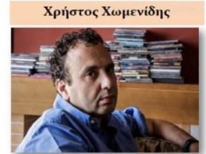 Χρήστος Χωμενίδης