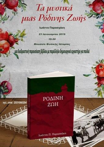αφίσα, ρόδινη ζωή, Ιωάννα Παρασχάκη