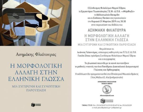 Ασημάκης Φλιάτουρας, Αλεξανδρούπολη