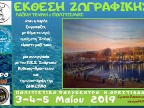 Στέγη Ελληνικού Λαϊκού Πολιτισμού Νέας Ορεστιάδας, έκθεση ζωγραφικής