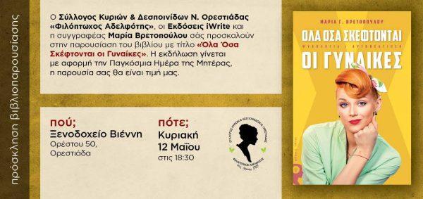 """Σύλλογος Κυριών & Δεσποινίδων Ν. Ορεστιάδας """"Φιλόπτωχος Αδελφότης, παρουσίαση βιβλίου"""