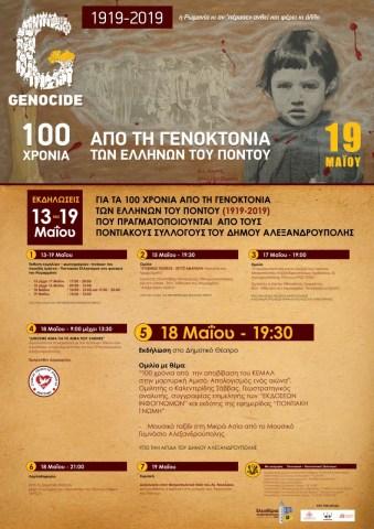 100 χρόνια γενοκτονία Ποντίων, πρόγραμμα