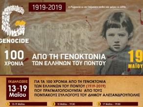 100 χρόνια γενοκτονία ποντίων, εξώφυλλο