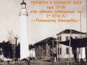 """Μουσείο τεχνολογίας: """"το 1ο ΕΠΑΛ στο χρόνο"""", Αλεξανδρούπολη"""